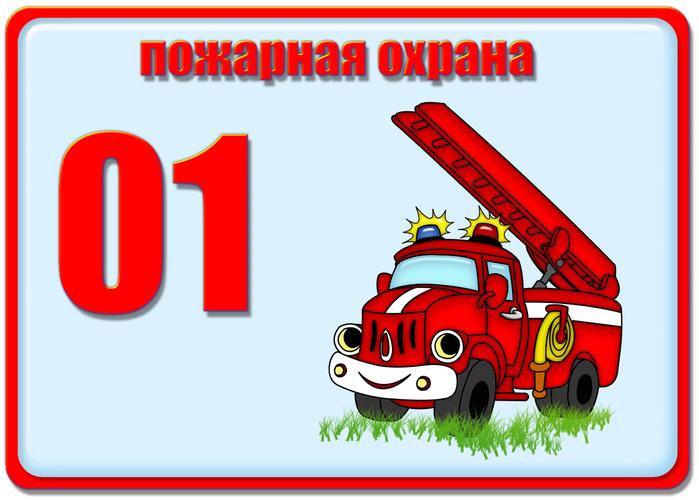 74994684_Telefonuy_yekstrennuyh_sluzhb1