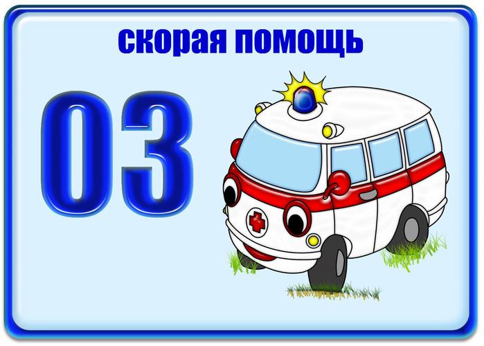 74994685_Telefonuy_yekstrennuyh_sluzhb2