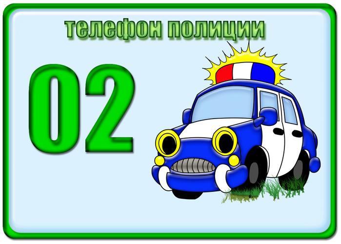 74994687_Telefonuy_yekstrennuyh_sluzhb3