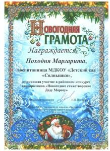ГРАМОТА РИТЫ ВИДЕОРОЛИК 001